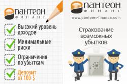 Преимущества Пантеон Финанс