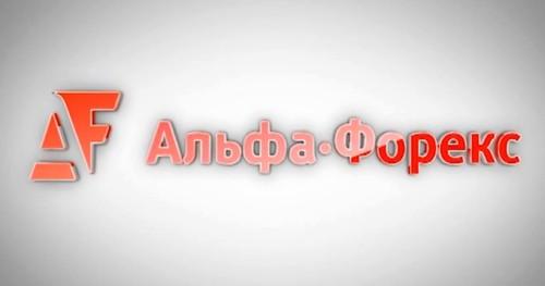 Компания «Альфа Форекс»
