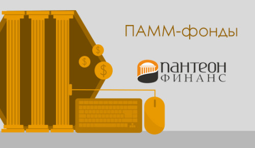ПАММ-фонд