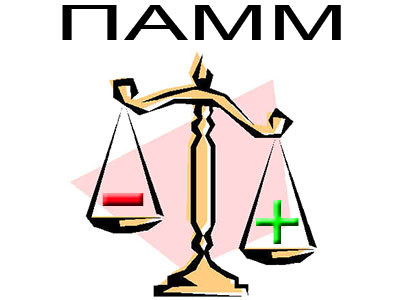 Преимущества ПАММ-счета