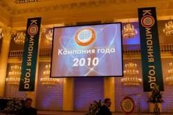ТелеТрейд - компания года 2010