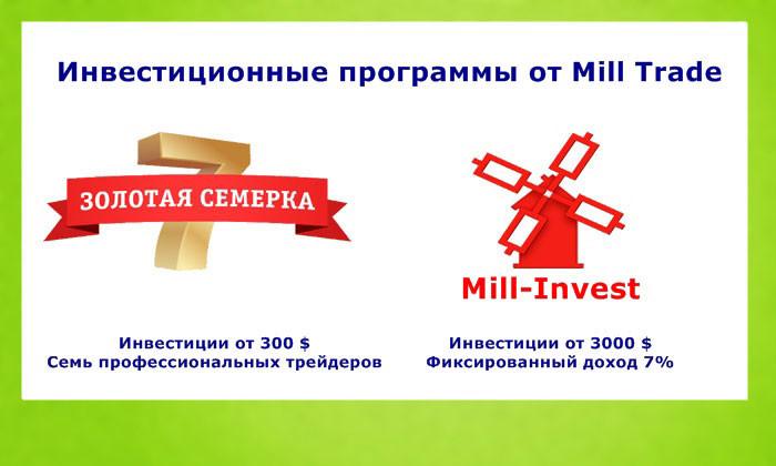 Компания Mill Trade
